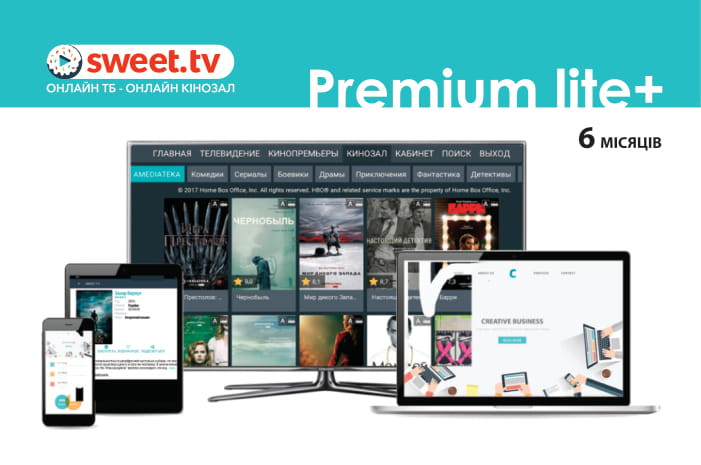 SWEET.TV ПАКЕТ PREMIUM LITE PLUS ПЕРІОД НА 6 МІС