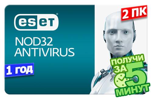 ESET NOD32 Antivirus, на 12 месяцев или продление на 20 месяцев, для защиты 2 объектов