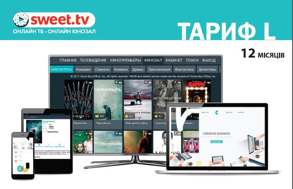 SWEET.TV ПАКЕТ L ПЕРІОД НА 12 МІС