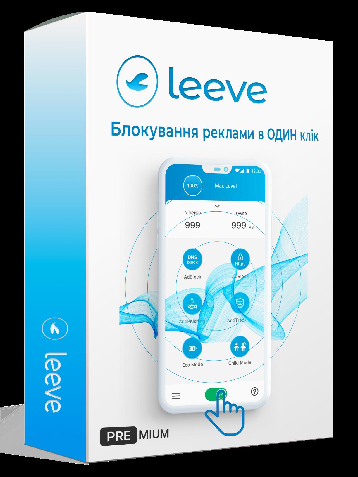 Leeve-Block для Android строком на 3 міс. (з кодом активації)