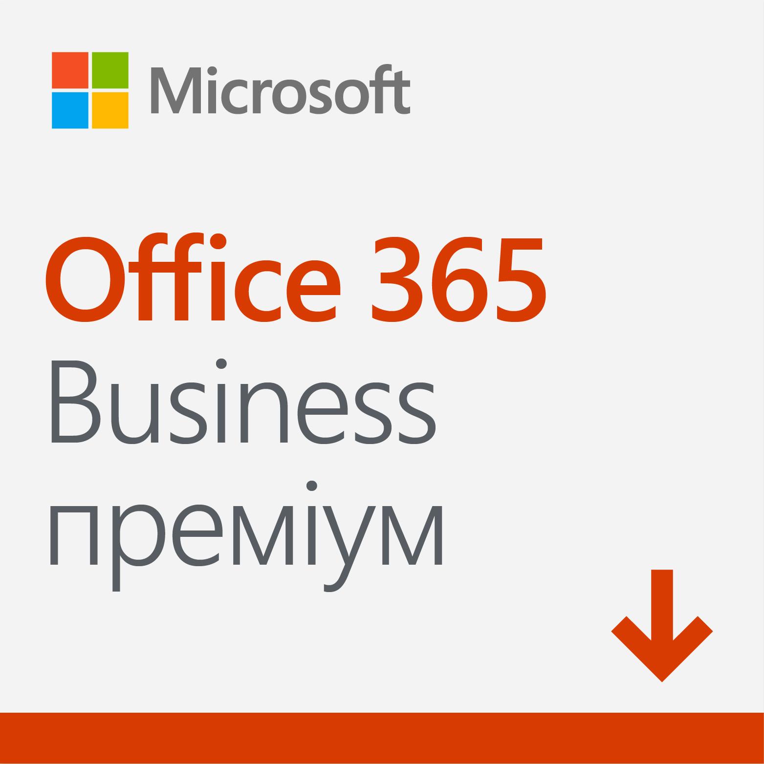 Office 365 Business премиум