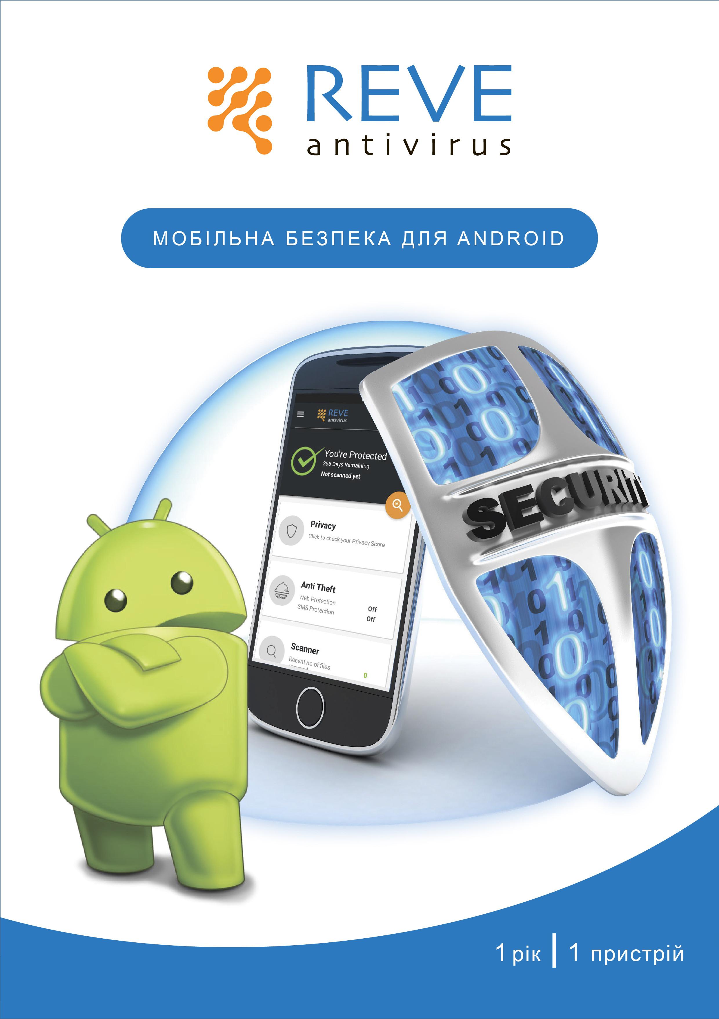 REVE Antivirus Mobile Security для Android 1рік 1 прстрій