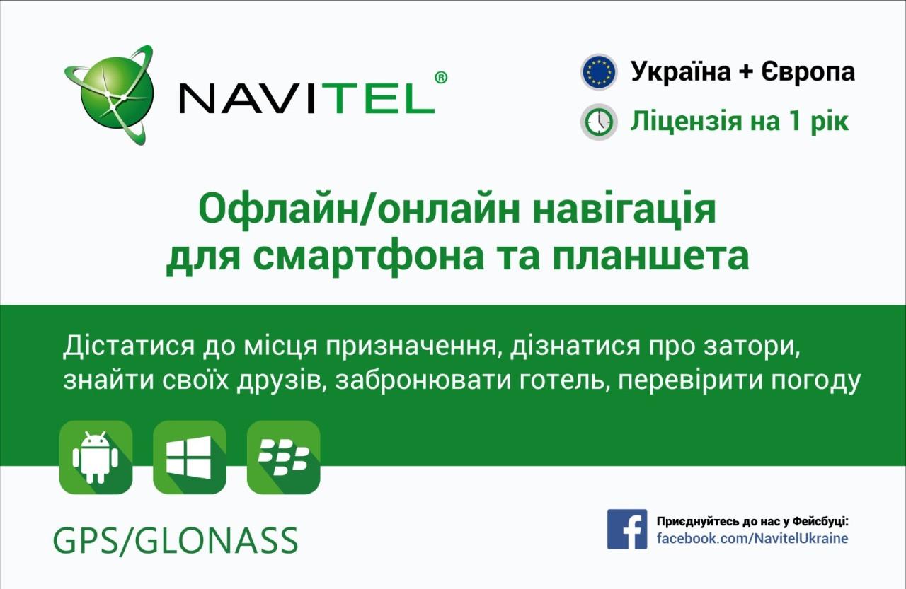 Навітел Навігатор. Українa+Европа
