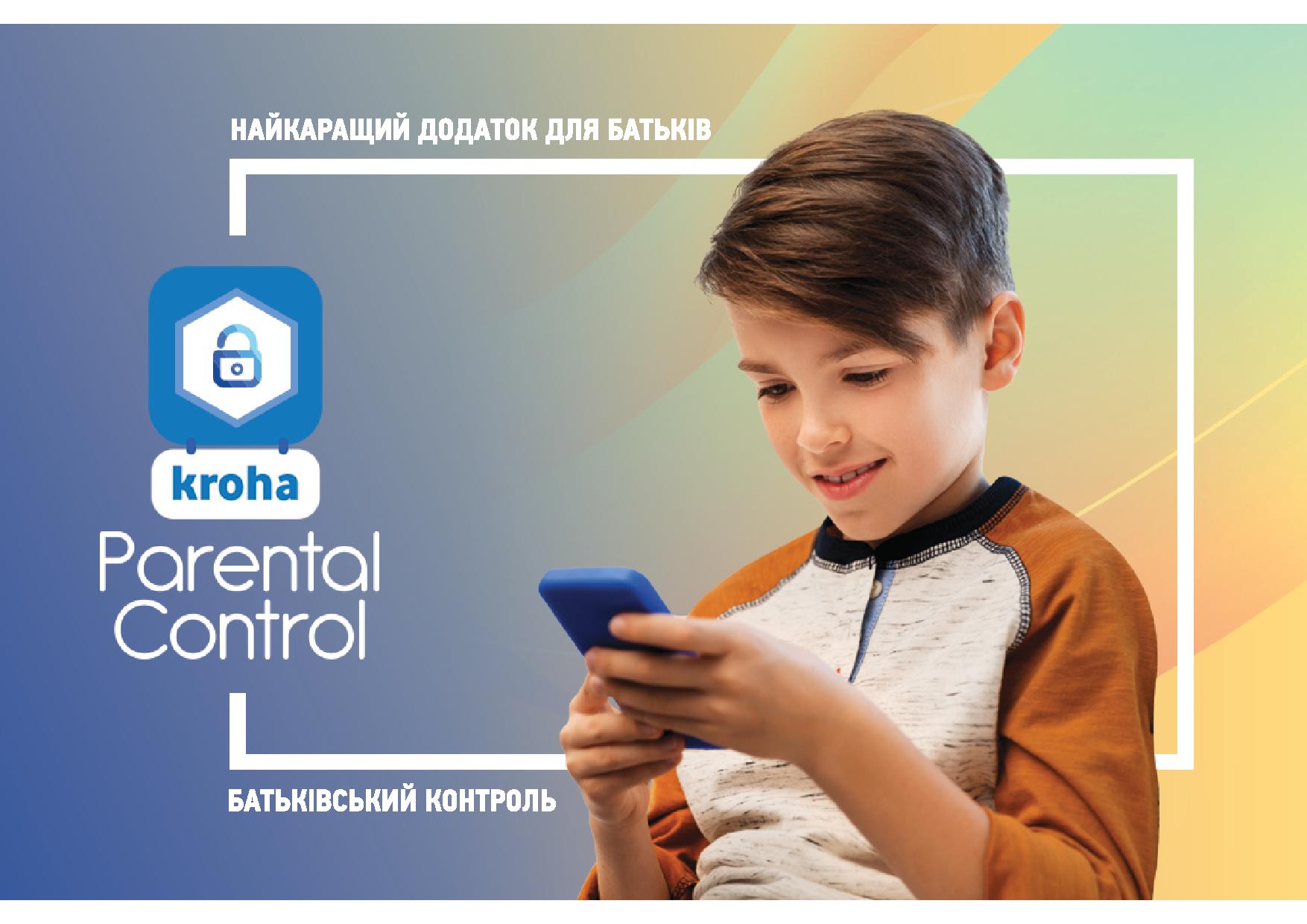 Parental control Термін дії 3 місяці для 5 пристроїв