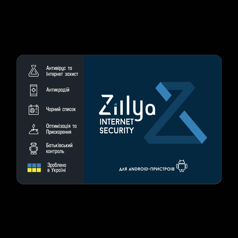 Zillya! Internet Security for Android, базова ліцензія, на 12 місяців, на 1 пристрій