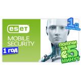 ESET Mobile Security, базовая лицензия, на 1 устройство, на 12 месяцев