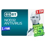 ESET NOD32 Antivirus, на 12 месяцев или продление на 20 месяцев, для защиты 3 объектов