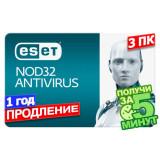 ESET NOD32 Antivirus, продление лицензии, на 12 месяцев, на 3 ПК