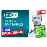 ESET NOD32 Antivirus, продление лицензии, на 12 месяцев, на 4 ПК