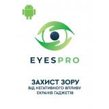 EyesPro Термін дії 6 міс для 1 пристрій