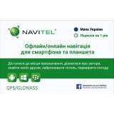 Навітел Навігатор Украина 12 міс 1 пристрій